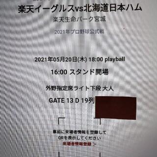 【5/20楽天チケット1枚】(野球)