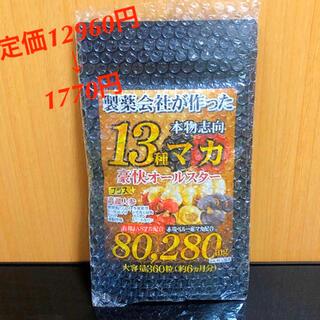 13種 マカ サプリメント 6ヶ月分 360粒(その他)