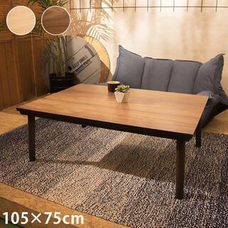 こたつテーブル 長方形 0605-❷-2(こたつ)
