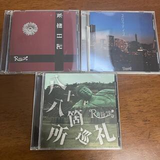R指定 CD 八十八箇所巡礼  妄想日記 スロウデイズ まとめ売り 3枚セット(ポップス/ロック(邦楽))