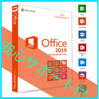 Microsoft - Microsoft Office 2019 Pro Plus 永続ライセンス