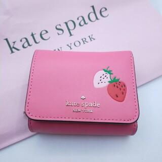 kate spade new york - 【新品未使用】ケイトスペード 折り財布 イチゴ柄 バイカラー