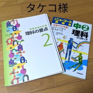 ガッケン(学研)のニューコース問題集中2理科 学研 問題集(語学/参考書)
