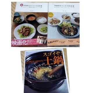 コウダンシャ(講談社)の【中古本】土鍋の本とタニタの本2冊の3冊セット(料理/グルメ)