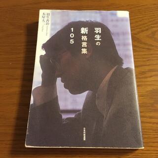 羽生の新格言集105(囲碁/将棋)
