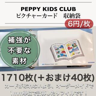【ペッピーキッズ】◆新商品◆『補強不要リフィル』(1710枚+おまけ40枚)(ファイル/バインダー)
