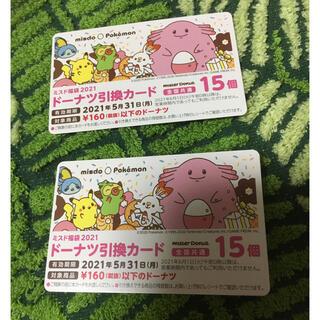 ミスタードーナツ 2021福袋 ミスド 引換券 15個を2枚(フード/ドリンク券)
