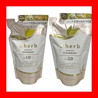 &herb モイストエアリーシャンプー1.0 トリートメント2.0 A(シャンプー/コンディショナーセット)