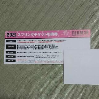 千葉ロッテマリーンズ スプリングチケット(野球)