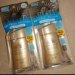 アネッサ(ANESSA)のANESSA スキンケアUVミルク 2個(日焼け止め/サンオイル)