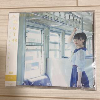 エイチケーティーフォーティーエイト(HKT48)の新品未開封 HKT48 君とどこかへ行きたい 劇場盤type A(女性タレント)