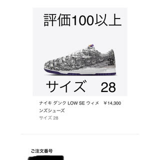"NIKE - DUNK LOW ダンクロー  ""MADE YOU LOOK"""