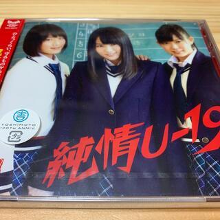 エヌエムビーフォーティーエイト(NMB48)のNMB48 純情U-19(アイドルグッズ)