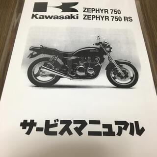 カワサキ(カワサキ)の☆ゼファー750☆サービスマニュアル 750RS ZEPHYRカワサキ 送料無料(カタログ/マニュアル)