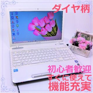 東芝 - ダイヤ柄★初心者歓迎★WebカメラWindows10白ノートパソコン本体