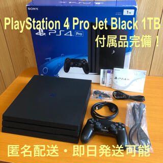 PlayStation4 - PlayStation 4 Pro Jet Black 1TB 〜送料無料〜