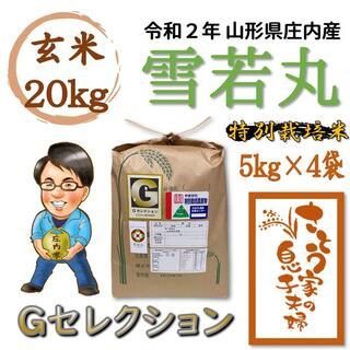 令和2年 山形県庄内産 雪若丸 玄米20kg Gセレクション 特別栽培米(米/穀物)