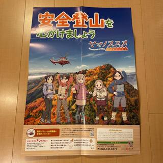 ヤマノススメ サードシーズン ポスター(ポスター)