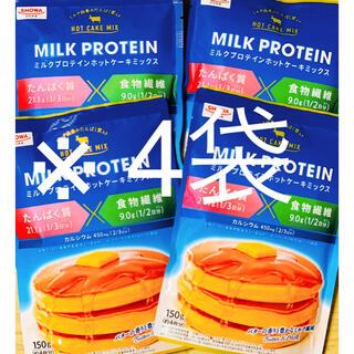 ミルクプロテイン ホットケーキミックス   4袋(菓子/デザート)