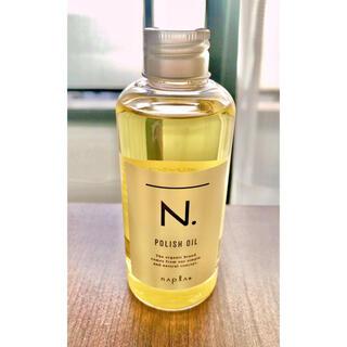ナプラ(NAPUR)のN.ポリッシュオイル 150ml(オイル/美容液)