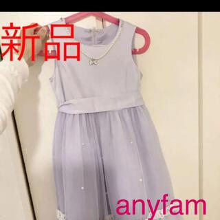 エニィファム(anyFAM)のエニィファム   110 ワンピース ドレス 新品(ドレス/フォーマル)