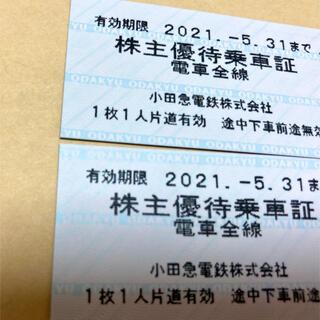 小田急株主優待乗車証  2枚(鉄道乗車券)