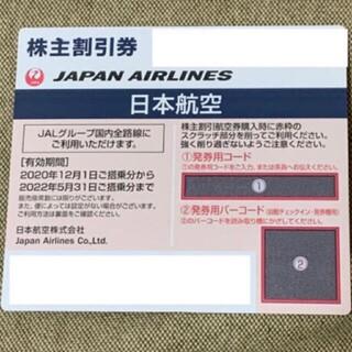 2022年5月有効 JAL(日本航空) 株主優待券1枚(航空券)