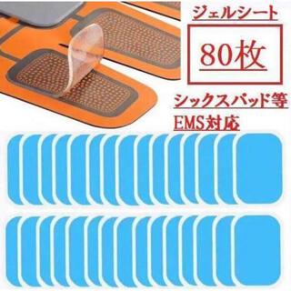 最安値 ジェルシート EMS用 シックスパッドエイトパッド対応交換パッド 80枚(トレーニング用品)