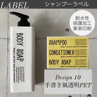 【即購入OK】シャンプーラベルロングサイズTypeA手書き風透明PET(キッチン小物)