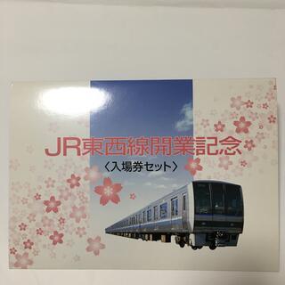 ジェイアール(JR)のJR 東西線開業記念 入場券セット(鉄道乗車券)