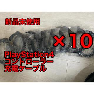 プレイステーション4(PlayStation4)のPS4用コントローラー充電ケーブル3m 純正(その他)