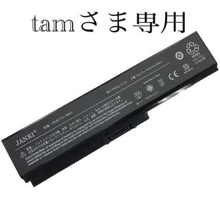 トウシバ(東芝)のパソコンバッテリー(PCパーツ)