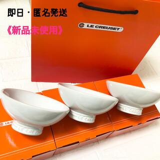 LE CREUSET - 《新品未使用》ルクルーゼ チャワン 茶碗 ちゃわん  ホワイト3点