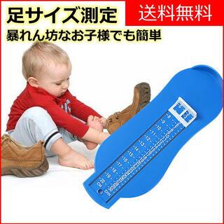 【青ブルー】フットメジャー 子供用 フットスケール 足 靴 サイズ測定(その他)