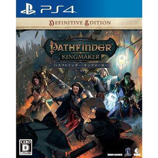 プレイステーション4(PlayStation4)の新品 PS4 パスファインダー キングメーカー ディフィニティブエディション(家庭用ゲームソフト)