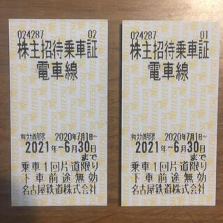 名鉄 株主優待乗車証 2枚(鉄道乗車券)