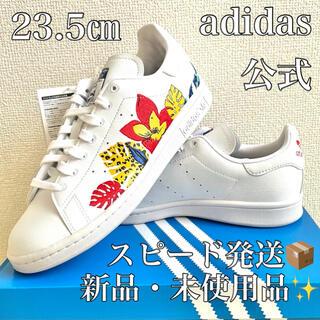 アディダス(adidas)の【スピード発送】adidas スタンスミス 花 刺繍 コラボモデル 23.5(スニーカー)