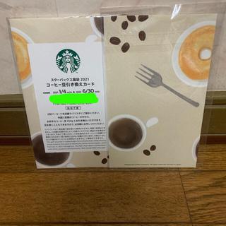 ♡スタバ福袋 コーヒー豆引き換えカード 2枚❣️(フード/ドリンク券)