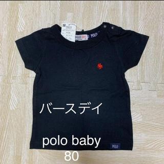シマムラ(しまむら)のバースデイ polo baby Tシャツ 80(Tシャツ)