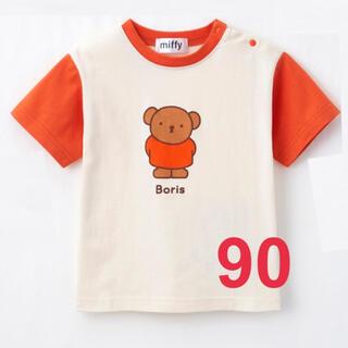 しまむら - しまむら ミッフィー ボリス Tシャツ ベビーTシャツ 90サイズ