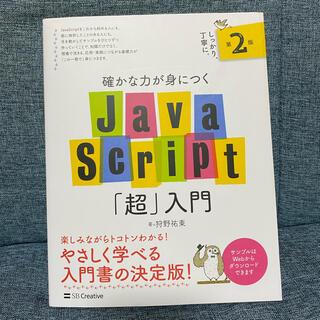 確かな力が身につく Java Script「超」入門 第2版(コンピュータ/IT)