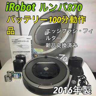 アイロボット(iRobot)のiRobot ルンバ870 2016年製 純正バッテリー100分動作品(掃除機)