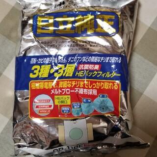 ヒタチ(日立)の日立純正の抗菌防臭 3種・3層HEパックフィルター(5枚入り/シールふたなし)(掃除機)