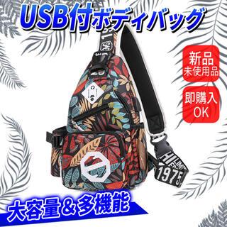 男女兼用 USB付 ショルダーバッグ ボディバッグ 斜めがけ タイプB(ボディバッグ/ウエストポーチ)