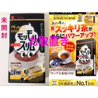 新品☆未開封☆ハーブ健康本舗 黒モリモリスリム 30包(健康茶)