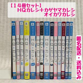 HQ+カレシ 14冊セット ハイキュー hqカレシ 同人誌 ハイキューカレシ(一般)