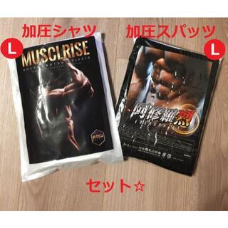 【新品】加圧シャツ 加圧スパッツ Lサイズ ブラック セット(トレーニング用品)