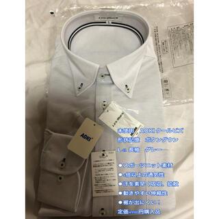 アオキ(AOKI)の未使用 ● AOKI クールビズ 形状記憶 ボタンダウン L 41 長袖 グレー(シャツ)