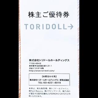 最新 最新 トリドール 株主優待 3,000円分 丸亀製麺(レストラン/食事券)