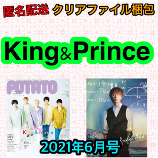 Johnny's - King&Prince キンプリ 2021年6月 切り抜き duet